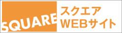 スクエアWEBサイト