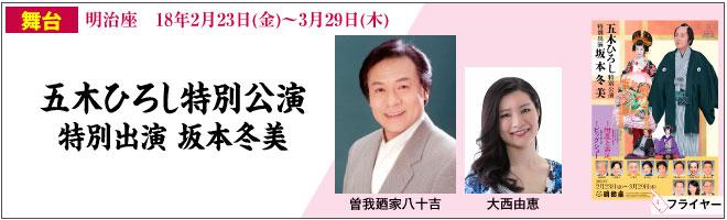 五木ひろし特別公演 特別出演坂本冬美,曽我廼家八十吉,大西由恵