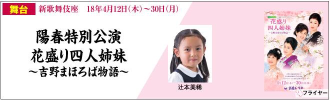 陽春特別公演 花盛り四人姉妹,辻本美稀