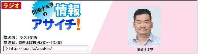 川浪ナミヲ,情報アサイチ, ラジオ関西